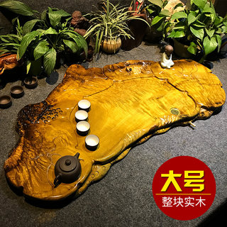 The whole piece of gold nanmu tea tray solid wood large tea sea special price Kung Fu tea set root carving tea table drainage tray