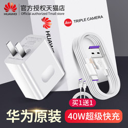 Huawei 40W fast charge super charger 5A genuine original factory p30p20p40pro mate30 / 20/10/9 nova5 / 6/7 glory v30magic2 Kit flash charge charging head