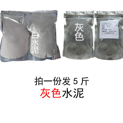 Flower pot crafts DIY special high-performance high-strength non-alkali formula gray cement 5 kg formula cement powder