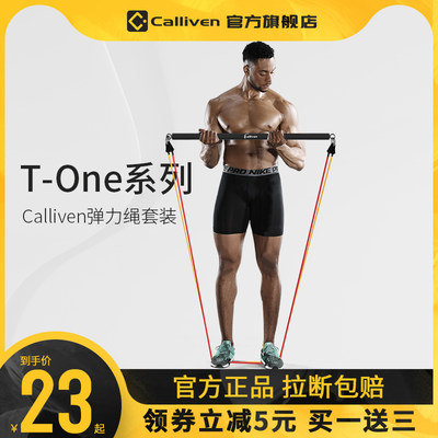 Elastic rope tension rope fitness equipment Male resistance with chement muscles trainer home squat stretch belt pull belt rope
