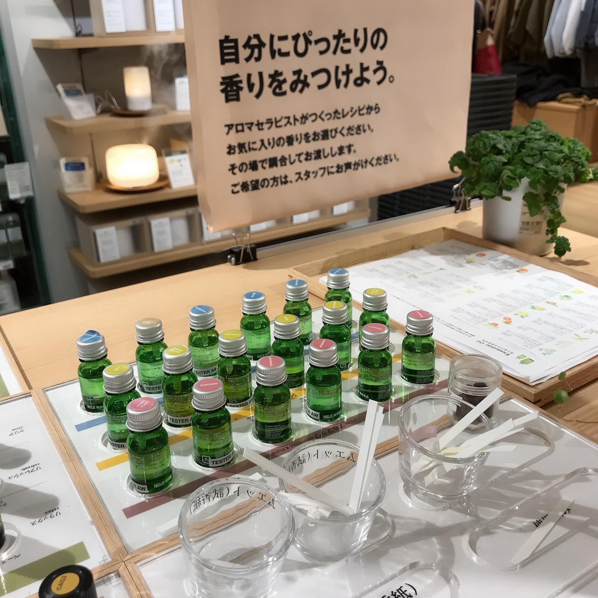现货日本MUJI无印良品芳香香薰精油佛手柑茉莉檀香玫瑰木质香安眠