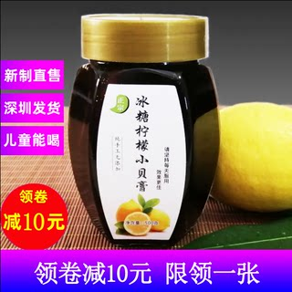 Rock Sugar Lemon Baked Paste Handmade No Chuan Bei Tang Peel Rock Sugar Stewed Lemon Paste 500g