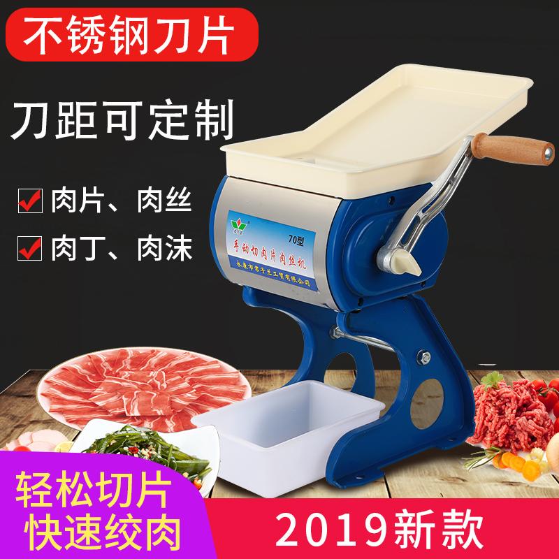 君子兰家用切肉机切片机v家用手摇绞肉机手动切片机商用切丝机