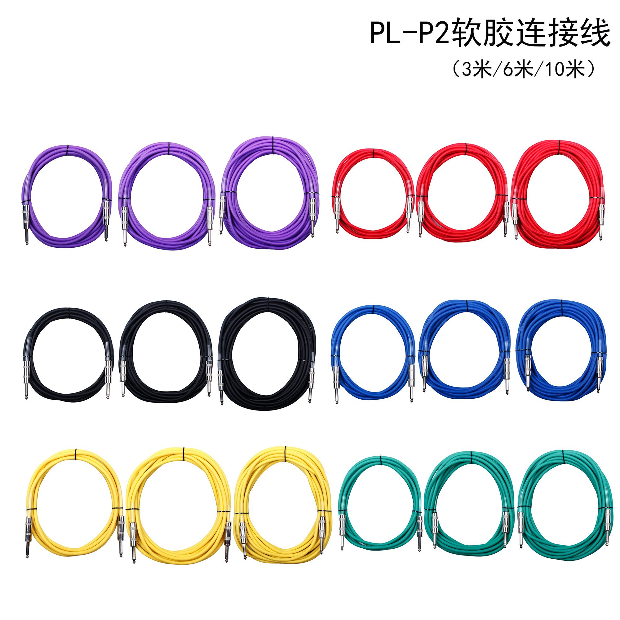 PL-P2(3米/6米/10米)软胶连接线