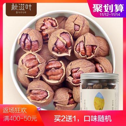 临安山小核桃水煮坚果奶油味200g