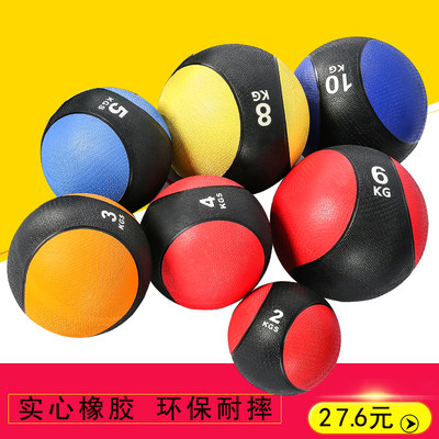 Solid rubber pots MEDICINE BALL gravity ball fitness ball waist belly training agility 3 kg