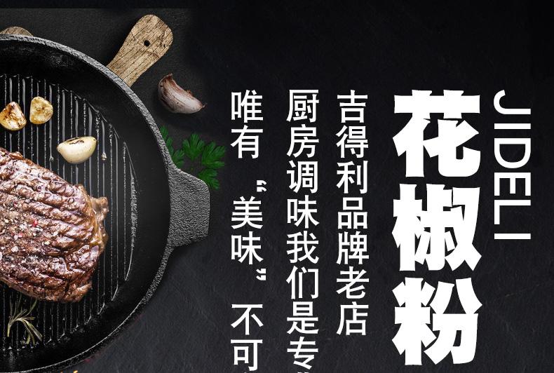 吉得利花椒粉烧烤调味100g特麻特香麻椒面川菜批发家用商品详情图