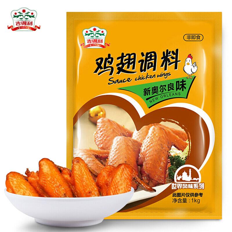 奥尔良烤鸡翅腌料kfc炸鸡烧烤调料1kg
