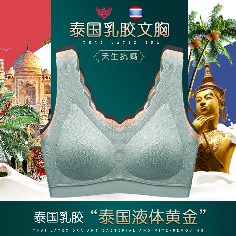 Thai latex sports underwear women's steel-free ring small chest gathered with no-styrevest-style bra lace back bra bra thin.