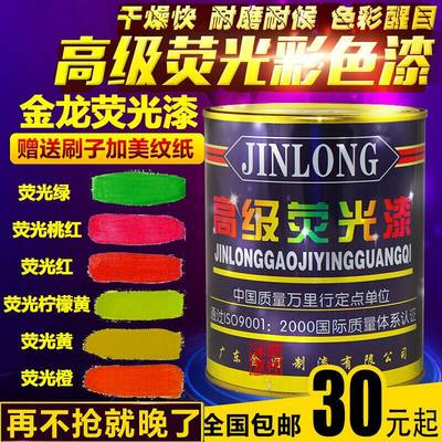 Golden Dragon Fluorescent paint Reflective paint Luminous paint Art paint Advanced shiny paint Red, yellow, green and white