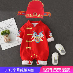 Catch week dress male baby one-year-old one hundred days baby Hanfu clothes child one-piece Tang suit new year boy new year costume