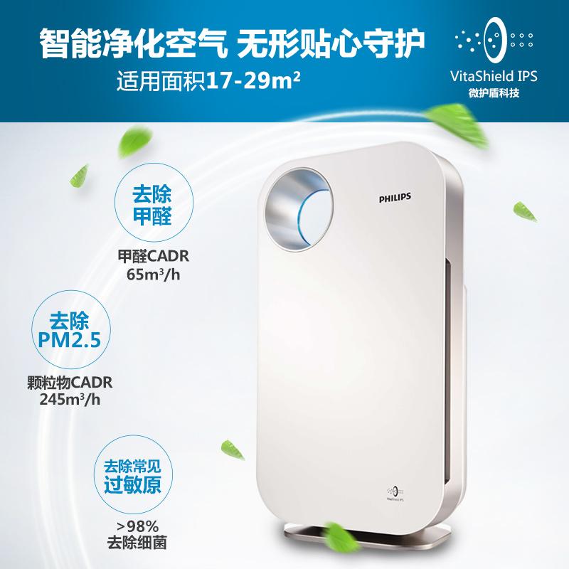 Philips飞利浦 AC4072 空气净化器 1599元包邮(京东3999元)