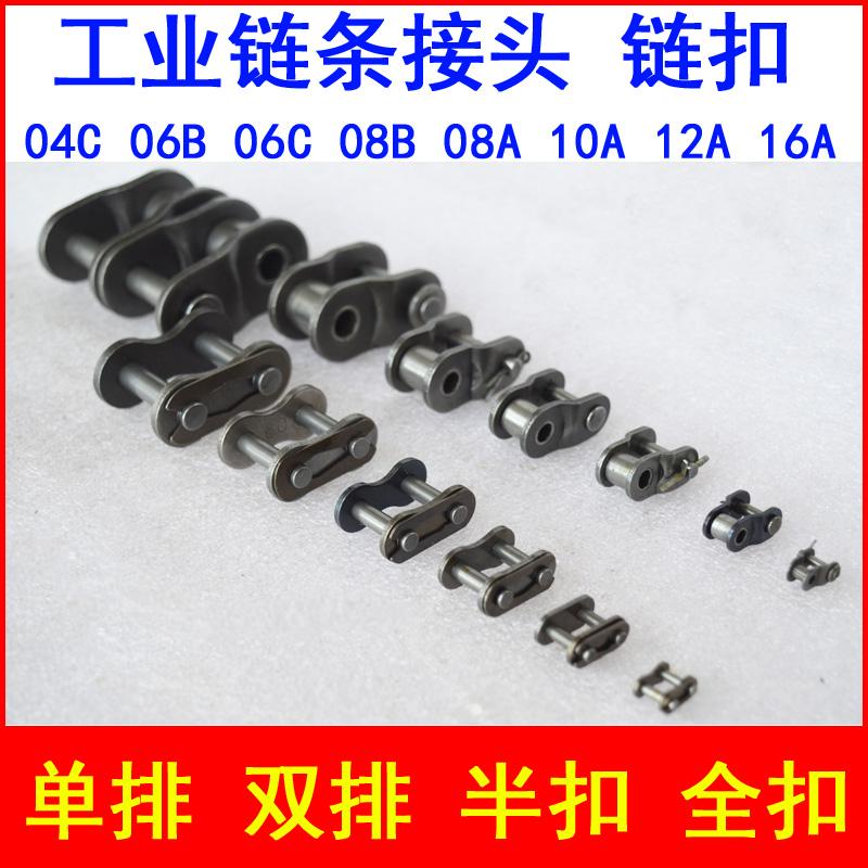 Цепь соединитель цепь пряжка 2 3 4 5 6 филиал 1 дюймовый 06B 08B 10A 12A 16A моно,парный строка все пряжка половина пряжка