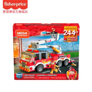 費雪新品美高城市救援消防車積木玩具