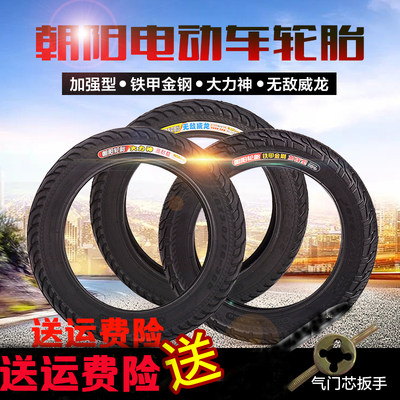 Chaoyang electric car tires and tire 16X2.125 / 2.5 / 3.0 tire tire tire tricycle car battery
