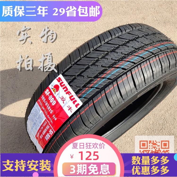双丰轮胎165/175/185/195/205/55606570R13R14R15R16静音SF809