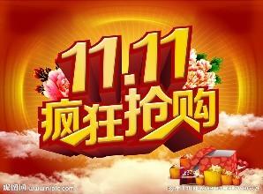 2019淘宝双11预售推荐
