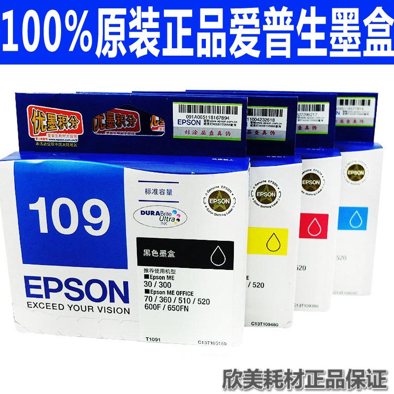 西通EPSON ME OFFICE 520 600F 360打印机墨盒 爱普生T1091墨盒