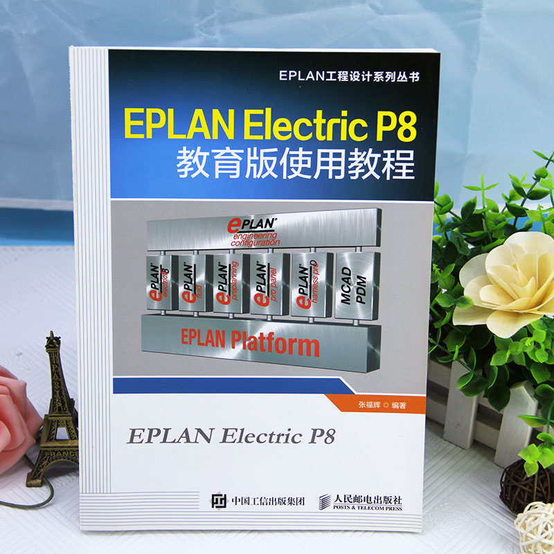 Genuine spot EPLAN Electric P8 education tutorial electrical CAE drawing  and management software basic introduction textbook EPLAN engineering  design