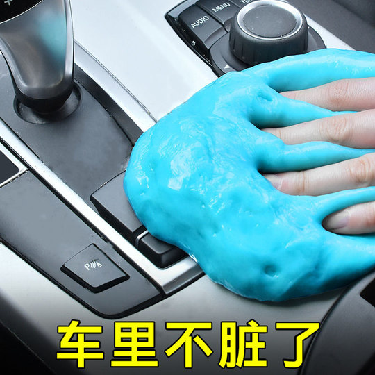 Clean soft rubber car supplies car interior dust removal mud car dusty artifact multi-function black technology