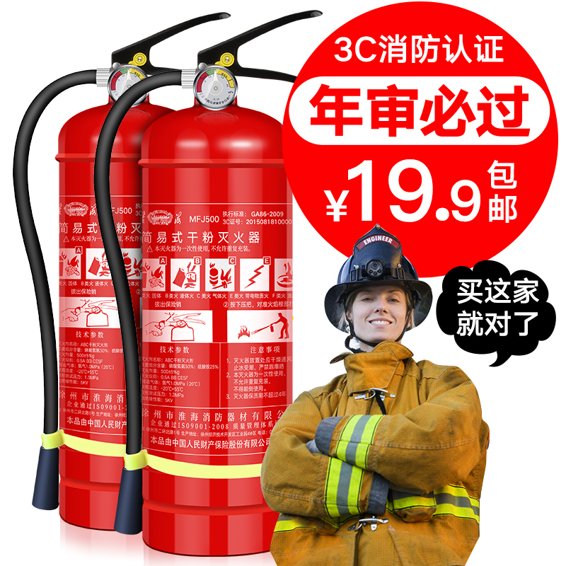 Car Car Portable Household Dry Powder Fire Extinguisher Car Small Portable Fire Equipment Annual Inspection 1/4KG2