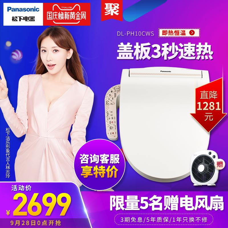 松下家用加熱智能馬桶蓋板日本品牌電子坐便蓋即熱自動沖洗PH10