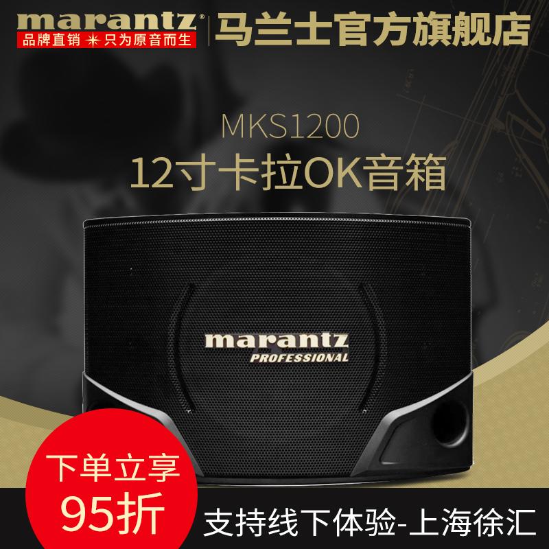 Marantz/ лошадь орхидея ученый  MKS1200 специальность домой 12 карты тянуть ok динамик KTV упаковка карта этап бар
