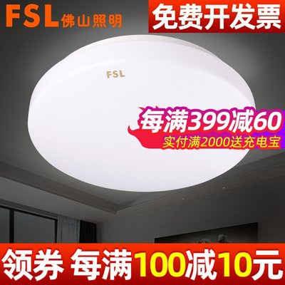 FSL Foshan Lighting LED Top Light White Round Modern Simple Atmospheric Sunlight Enthusiastic Extreme Pure Bedroom Light