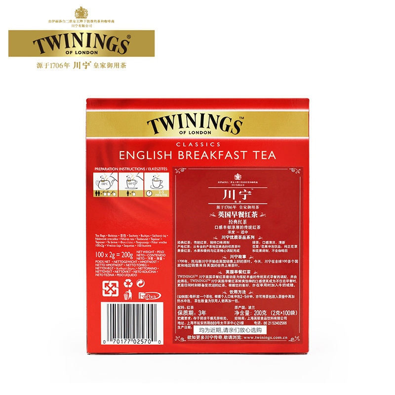 31 85]cheap purchase British TWININGS Chuanning Breakfast Black Tea