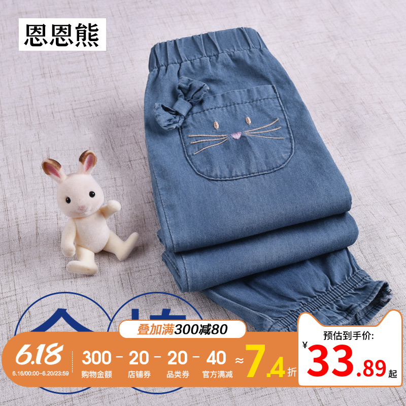 Girl jeans Spring and Autumn baby child anti-mosquito little girl 4 outside wear ingress 1 year old 3 child 2 thin spring and summer baby pants