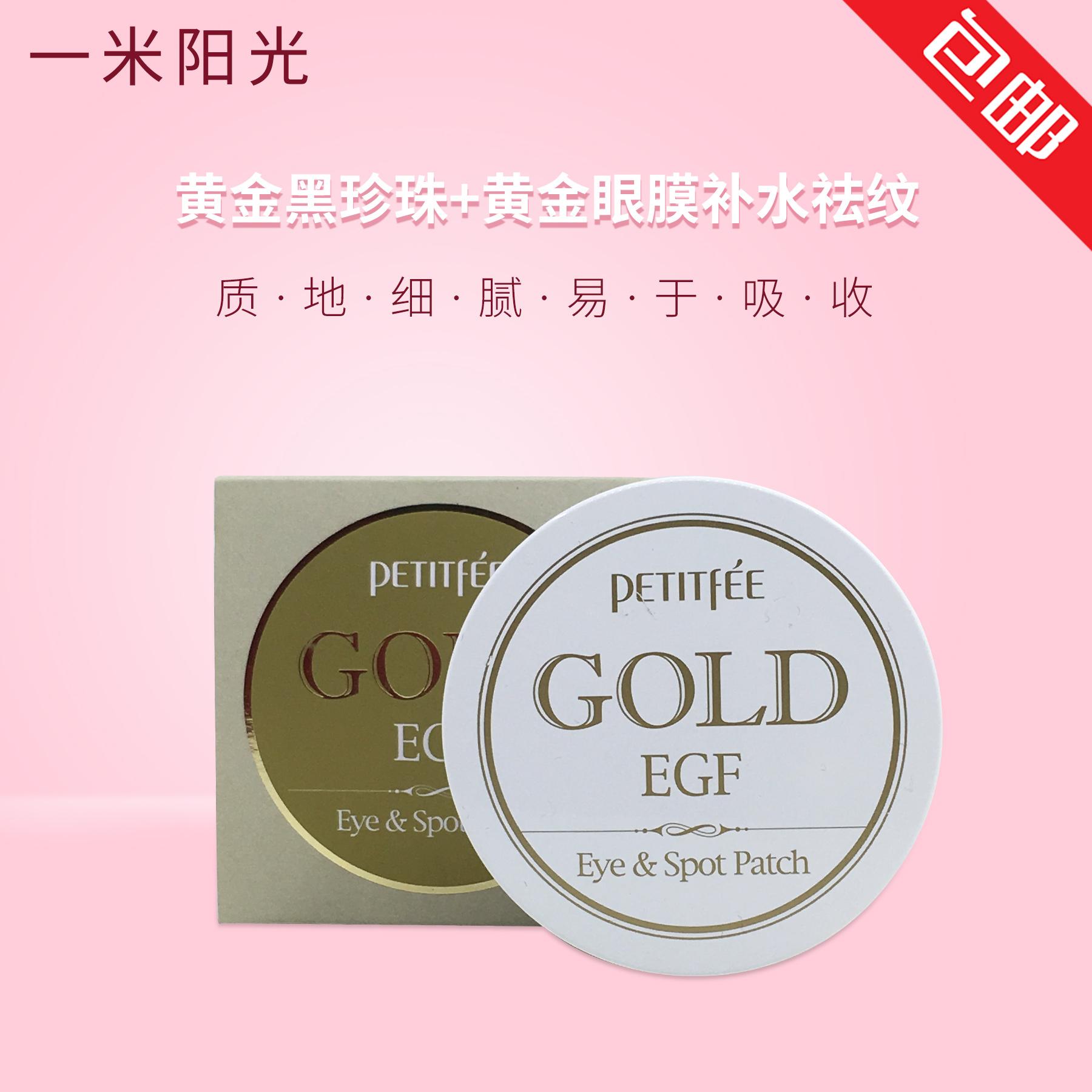 珍珠璞帝妃PETITFEE黄金黑韩国+黄金眼膜补水祛纹包邮