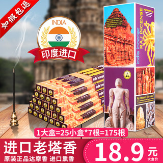 RAJ India Incense Dharma Old Tower Incense Incense Original Imported Household Incense Tibetan Incense Natural Sandalwood Deodorant Aromatherapy
