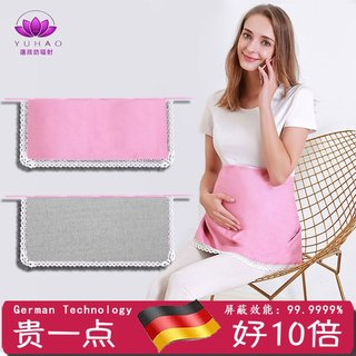 Radiation protection clothing pregnant women's aprons belly pockets invisible wear large belly circumference during pregnancy