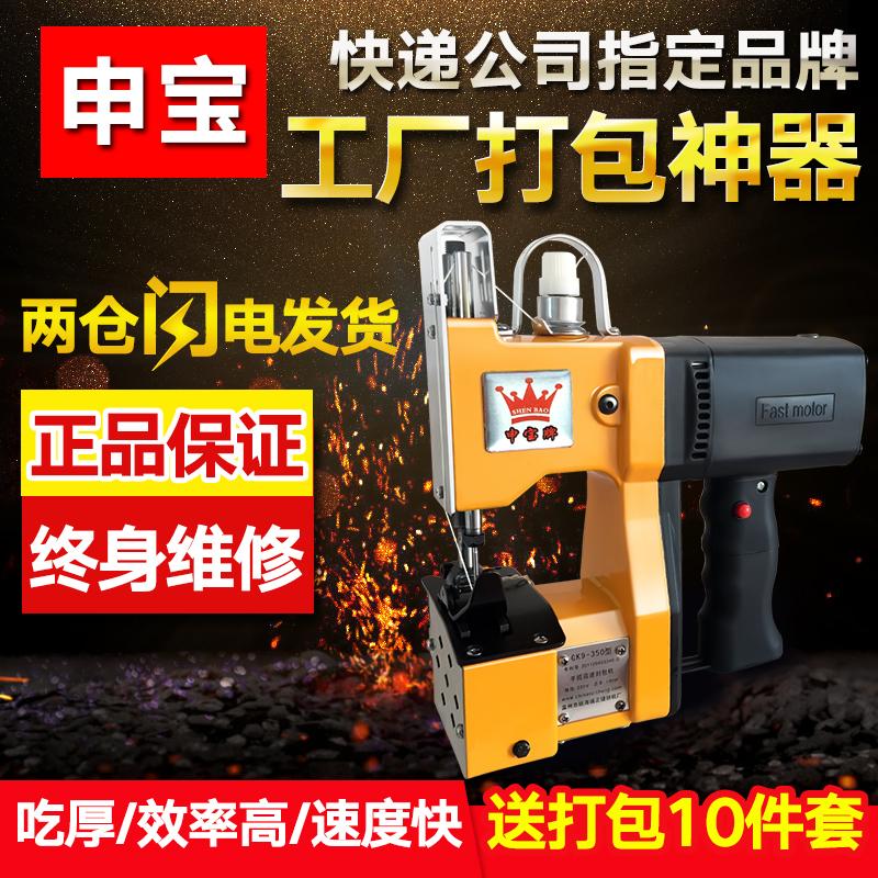 Швейная машина Shen Bao AAA GK9-350
