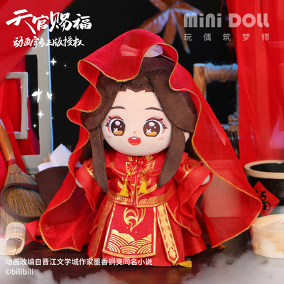 taobao agent Minidoll Tianguan Blessing Animation Official Genuine Peripheral Xie Lian Bride Wedding Dress Chinese Style 20cm Baby Clothes