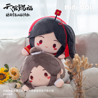 taobao agent minidoll genuine Tianguan blessing animation official surrounding Xie Lian Saburo doll doll pillow full set of animation