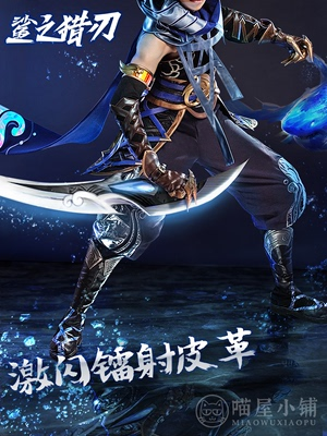 taobao agent Meow house shop king of glory cosplay shark hunting blade assassin lan cos suit full game anime costume male
