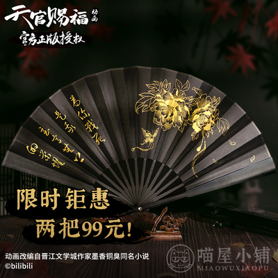 taobao agent minidoll Genuine Heaven Official's Blessing Animation Official Periphery Xie Lian Saburo Folding Fan Two-dimensional Fan Anime