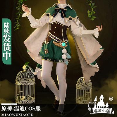 taobao agent Meow house shop original god cos clothing mond wind god Barbatos Wendy cospaly male anime full set of clothing female
