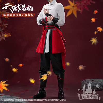 taobao agent Pre-sale Meow House Shop official genuine Tianguan blessing comics non-cosplay Saburo Youth Flower City cos clothing