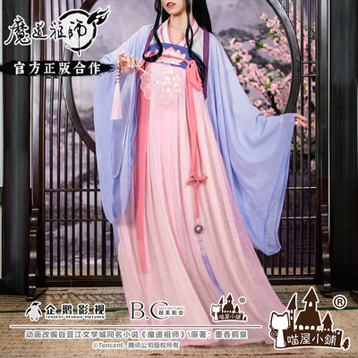 taobao agent Genuine Modao Zushi Official Meow House Shop Jiang Yanli COS clothing Anime Senior Sister Derivative Underskirt Female Costume