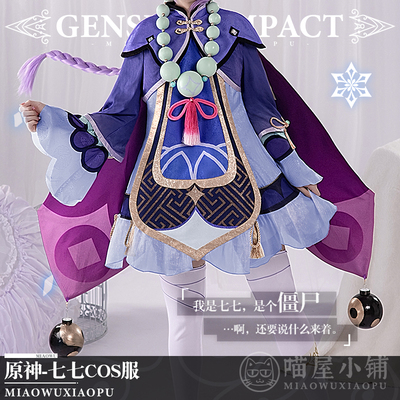 taobao agent Meow house shop original god cos clothing frozen soul night cute loli seven seven cospaly anime full set of clothing female