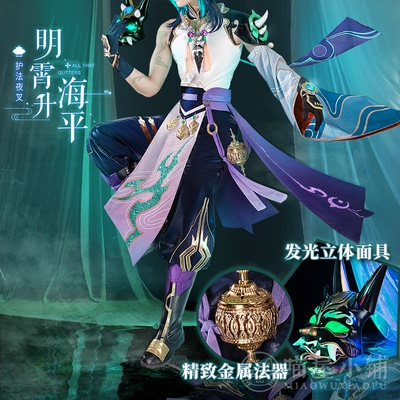 taobao agent Meow house shop original god cos clothing guardian Yasha general mandrill cosplay mask game full set of anime costume male