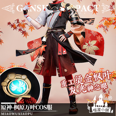 taobao agent Meow house shop original god cos clothing rice wife city maple original many leaves cospaly anime clothing clothes game c clothing male