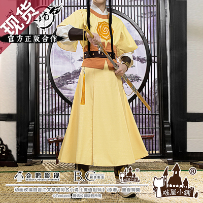 taobao agent Genuine Modao Patriarch Meow House Shop Anime Jinling Derivatives Peripheral Non-COS Clothes Men's Clothes Ancient Costume Women