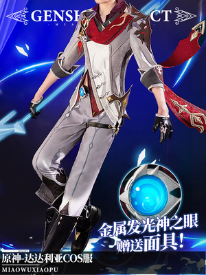 taobao agent Meow house shop original god cos suit dadalia cosplay son anime peripheral wig costume shoes full set of men