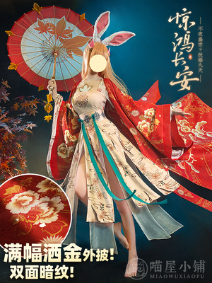 taobao agent Meow House Shop King of Glory cos clothes Gongsun Li cos clothes thrilling dance cosplay umbrella anime costume female