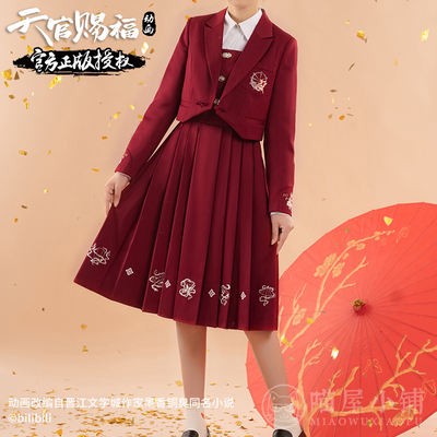 taobao agent Meow House Shop official genuine Tianguan blessing animation Chinese style suit and Junxing Saburo flower city derivative suit