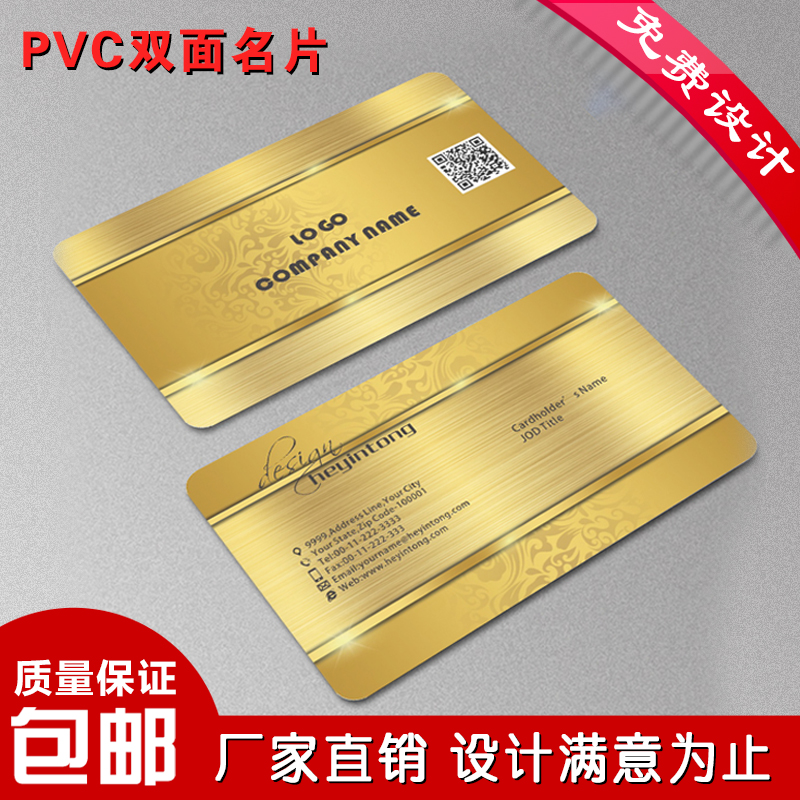 Personality double-sided high-end creative business PVC business ...