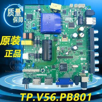 乐华TP V56 PB801三合一主板TP VST59S PB801 可调正倒屏35W 45W